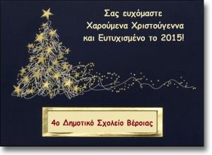 christmas-cards